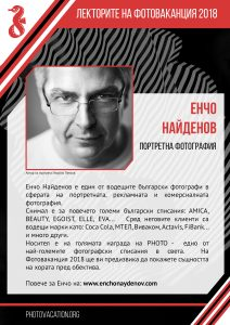 Лекторите на Фотоваканция 2018 - Енчо Найденов