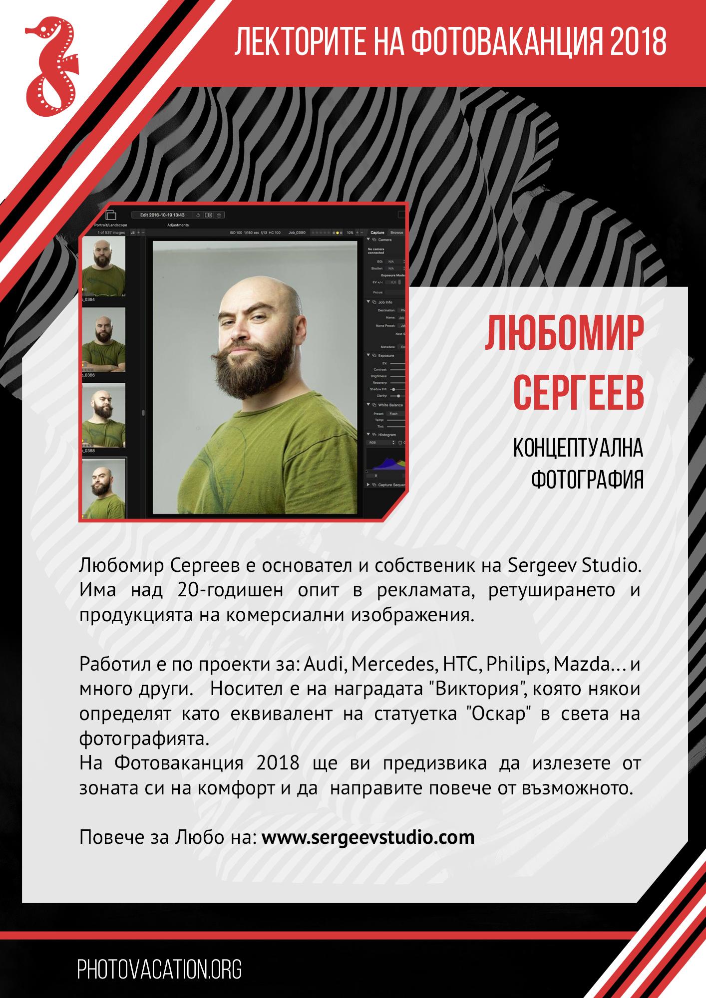 Лекторите на Фотоваканция 2018 – Любо Сергеев