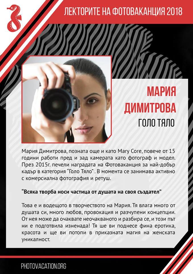 Лекторите на Фотоваканция 2018 - Мария Димитрова