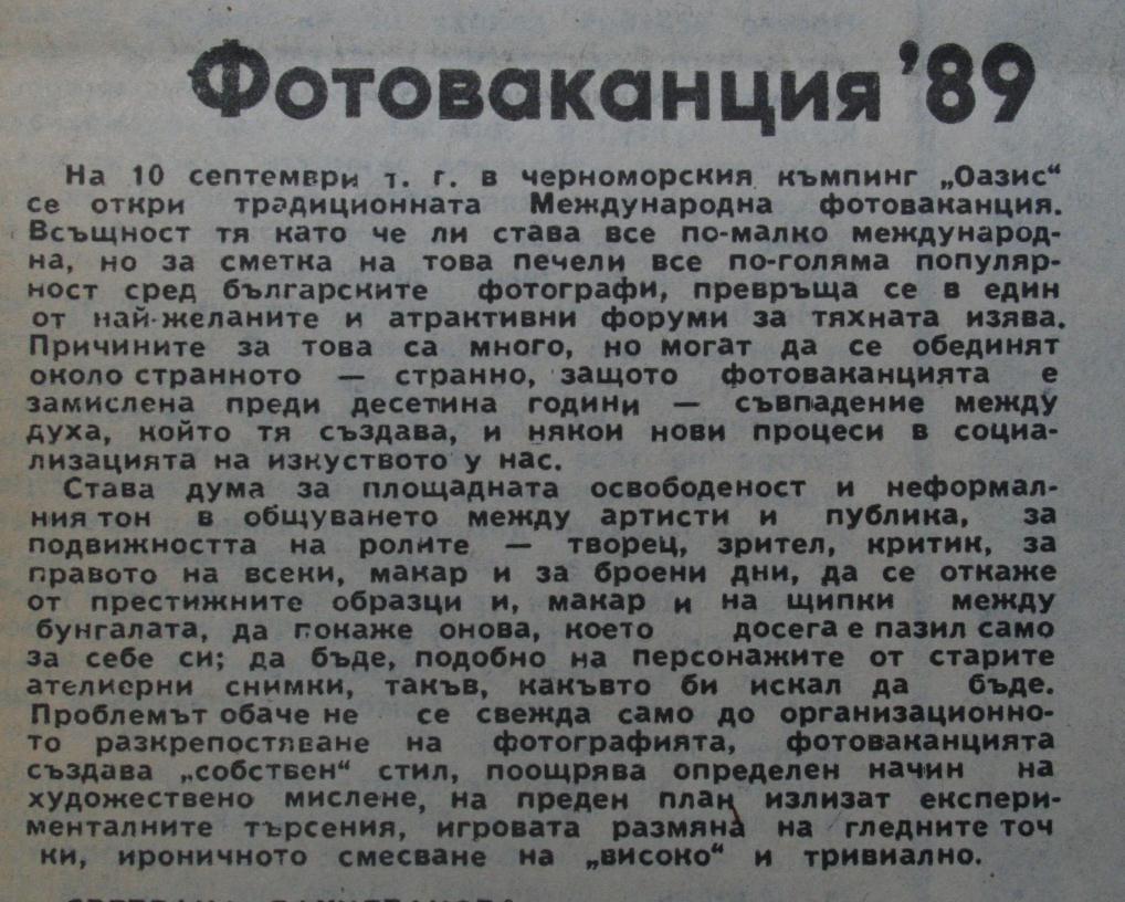 """Вестник """"Култура"""" за Фотоваканция 1989 г."""