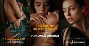 """Уъркшоп """"Еротична Фотография"""" с Николай Иванов"""